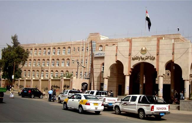 Photo of صنعاء .. التربية تعلن إصدار أرقام جلوس طلاب الثانوية العامة
