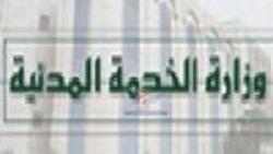 Photo of عدن .. الخدمة المدنية تعلن تمديد اجازة عيد الفطر