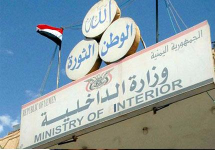 Photo of صنعاء .. وزارة الداخلية تعلن ضبط خليتين استخباريتين مرتبطان بالسعودية والامارات