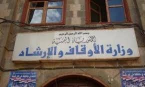 Photo of مصدر: ترتيبات في صنعاء لإلغاء وزارة وتوزيع اختصاصاتها