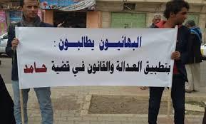 """Photo of """"البهائية"""" بين مطرقة السلطات وسندان المجتمع"""
