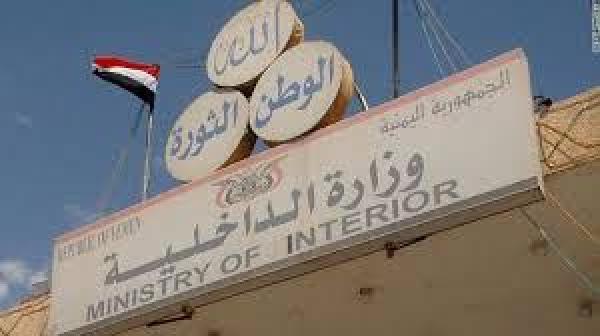 Photo of صنعاء .. الداخلية تعلن اتخاذ اجراءات قانونية ضد العشرات من متنسبيها