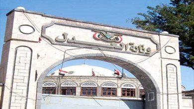 Photo of صنعاء تفعل تطبيق قانون مكافحة غسل الأموال وتمويل الإرهاب