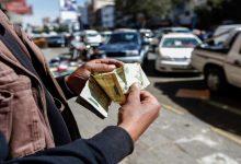 Photo of أسعار الصرف والذهب في صنعاء وعدن وحضرموت الأربعاء 12 أغسطس/آب 2020