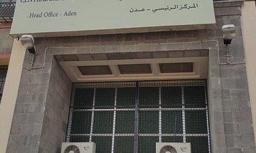 Photo of عدن .. البنك المركزي يعلق عمل الشبكات المصرفية