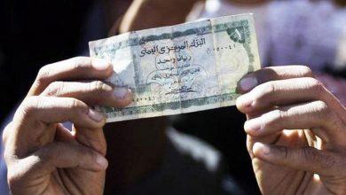 Photo of قيمة الريال اليمني تواصل الانهيار أمام العملات الأجنبية والأسعار تتصاعد والقرارات الحكومية تتبخر