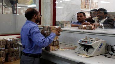Photo of أسعار العملات والذهب في صنعاء وعدن وحضرموت الخميس 4 يونيو/حزيران 2020