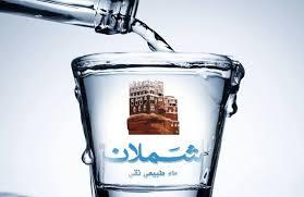 """Photo of صنعاء .. اغلاق """"3"""" مصانع للمياه المعدنية"""