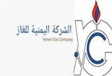 Photo of صنعاء .. شركة الغاز توضح أسباب وقف توزيع حصص الغاز المنزلي عبر عقال الحارات