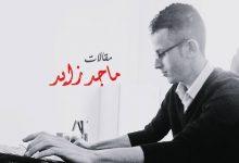 Photo of بقيت الحرب وغادر الشعب الى بيته