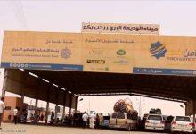 Photo of منفذ الوديعة الحدودي يعلن بدء اجراءات دخول المسافرين إلى السعودية