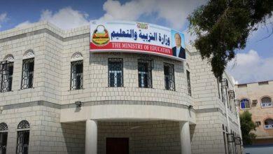 "Photo of عدن .. اعلان نتيجة الشهادة الثانوية العامة ""أسماء أوائل المحافظات"""