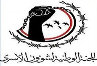 Photo of صنعاء .. الاعلان عن تسليم اسرى سعوديين للصليب الأحمر