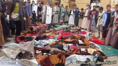 Photo of صعدة .. عشرات القتلى والجرحى بضربات جوية استهدفت سوق بمديرية قطابر