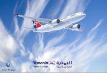 Photo of رحلات طيران اليمنية الجمعة 14 اغسطس/آب 2020