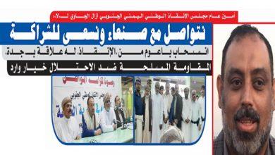Photo of أمين عام مجلس الإنقاذ الجنوبي: نتواصل مع صنعاء ونسعى للشراكة