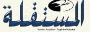 Photo of خدمة المستقلة موبايل الاخبارية تعود للعمل بعد توقف لعدة أيام