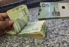 Photo of أسعار الصرف مقابل الريال اليمني في صنعاء وعدن السبت 23 يناير/كانون ثان 2021