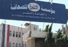 Photo of حكومة هادي تعلن خروج مؤسسة صحفية حكومية عن سيطرتها