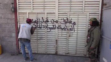 Photo of صنعاء .. اغلاق مصنع للمياه المعدنية