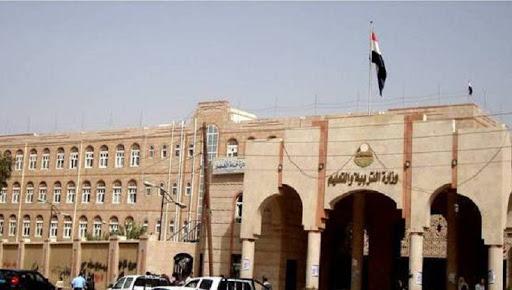 صنعاء وزارة التربية والتعليم توضح حول مواعيد الاختبارات موقع يمنات الأخباري