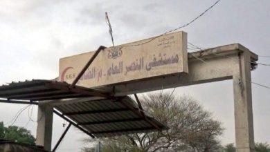 Photo of تعليق العمل في المستشفى الحكومي بالضالع بعد هجوم تعرض له