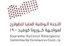 "Photo of تسجيل أكثر من 20 حالة اصابة ووفاة بفيروس كورونا في ""3"" محافظات"