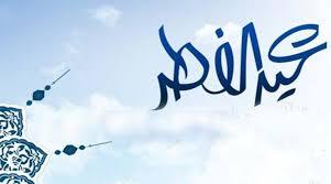 Photo of أوقاف حكومة هادي تحدد أول أيام عيد الفطر