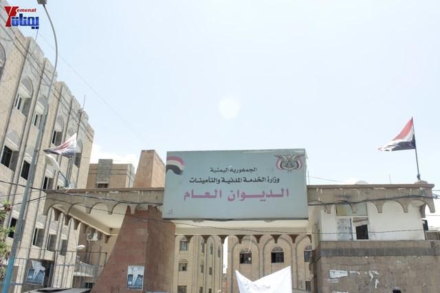 Photo of صنعاء .. الخدمة المدنية تضع شرطا لصرف الاستحقاقات المالية واستكمال المعاملات