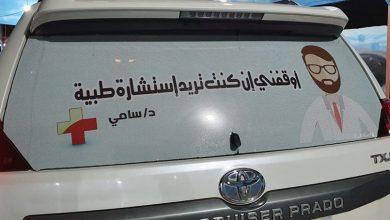 Photo of في زمن كورونا .. طبيب يطلق مبادرة استشارة طبية
