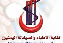 Photo of نقابة الاطباء اليمنيين تكشف عن احصائية جديدة لوفيات الاطباء بفيروس كورونا
