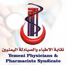 Photo of نقابة الأطباء اليمنيين تكشف عن عدد وفيات الأطباء جراء فيروس كورونا