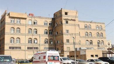 Photo of صنعاء .. وزارة الصحة تحذر من توقف الخدمات الطبية في كافة المستشفيات والمراكز الصحية