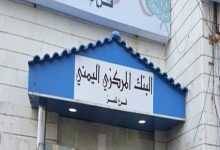 Photo of اغلاق فرع البنك المركزي بتعز