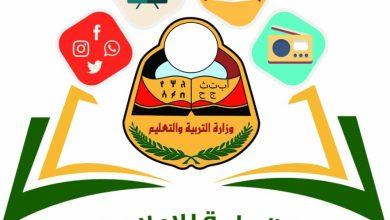 Photo of عدن .. وزارة التربية والتعليم توضح حقيقة تأجيل الدراسة