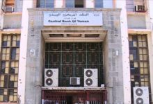 Photo of عدن .. البنك المركزي يوقف شبكات التحويلات المالية