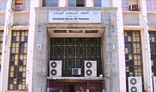 Photo of عدن .. البنك المركزي يخفف القيود على شركات ومنشآت الصرافة