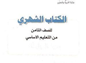 Photo of صنعاء .. كتاب واحد فقط لكل شهر دراسي