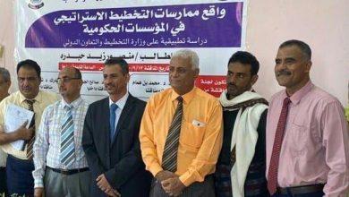 Photo of الماجستير بامتياز للباحث منصور حيدرة من جامعة عدن