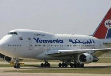 Photo of رحلات طيران اليمنية الجمعة 23 أكتوبر/تشرين أول 2020