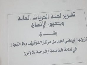 Photo of تقرير برلماني يطرح العديد من الملاحظات على أداء ادارة البحث الجنائي بصنعاء
