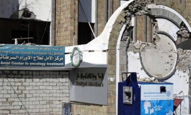 مركز معالجة الأورام السرطانية تعرض للقصف يوم السبت