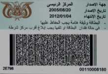 Photo of صنعاء .. اعادة اصدار البطاقة الشخصية الالكترونية