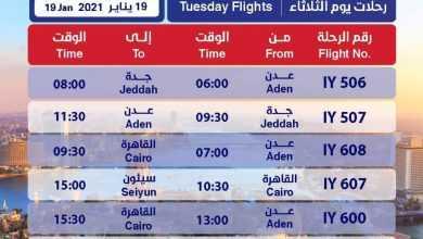 Photo of رحلات طيران اليمنية الثلاثاء 19 يناير/كانون ثان 2021