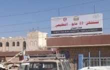 Photo of مركز الغسيل الكلوي بصنعاء يتسلم أكثر من 20 ألف جلسة غسيل