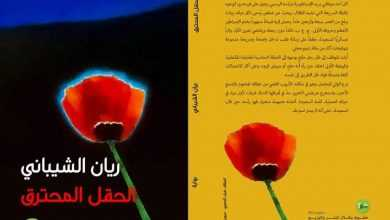 """Photo of """"الحقل المحترق"""" ثاني أعمال الروائي اليمني الشاب ريان الشيباني"""