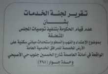 Photo of تقرير برلماني يكشف عن اعتداءات ونهب وسطو تعرضت لها أراضي الدولة في أمانة العاصمة