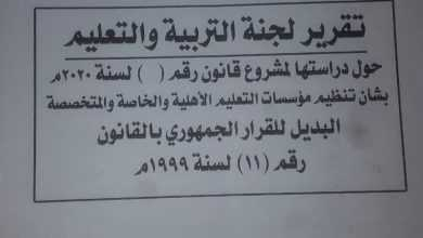 "Photo of ""يمنات"" ينفرد بنشر تقرير لجنة برلمانية حول دراستها لمشروع قانون بشأن تنظيم مؤسسات التعليم الأهلية والخاصة والمتخصصة"